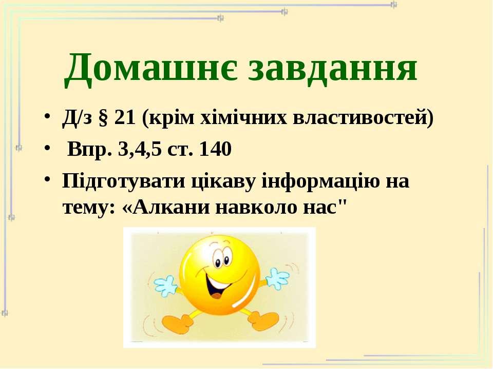 Домашнє завдання Д/з § 21 (крім хімічних властивостей) Впр. 3,4,5 ст. 140 Під...