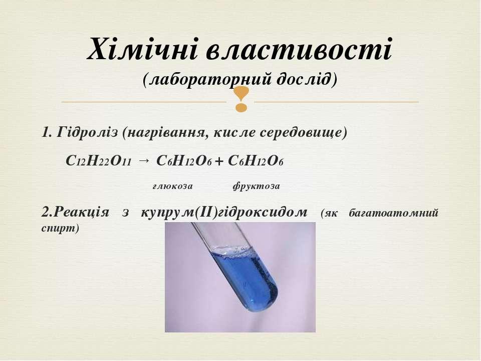 1. Гідроліз (нагрівання, кисле середовище) С12Н22О11 → С6Н12О6 + С6Н12О6 глюк...