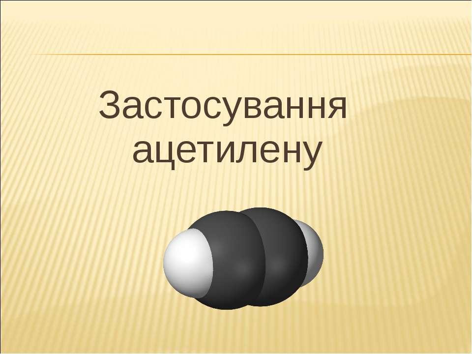 Застосування ацетилену