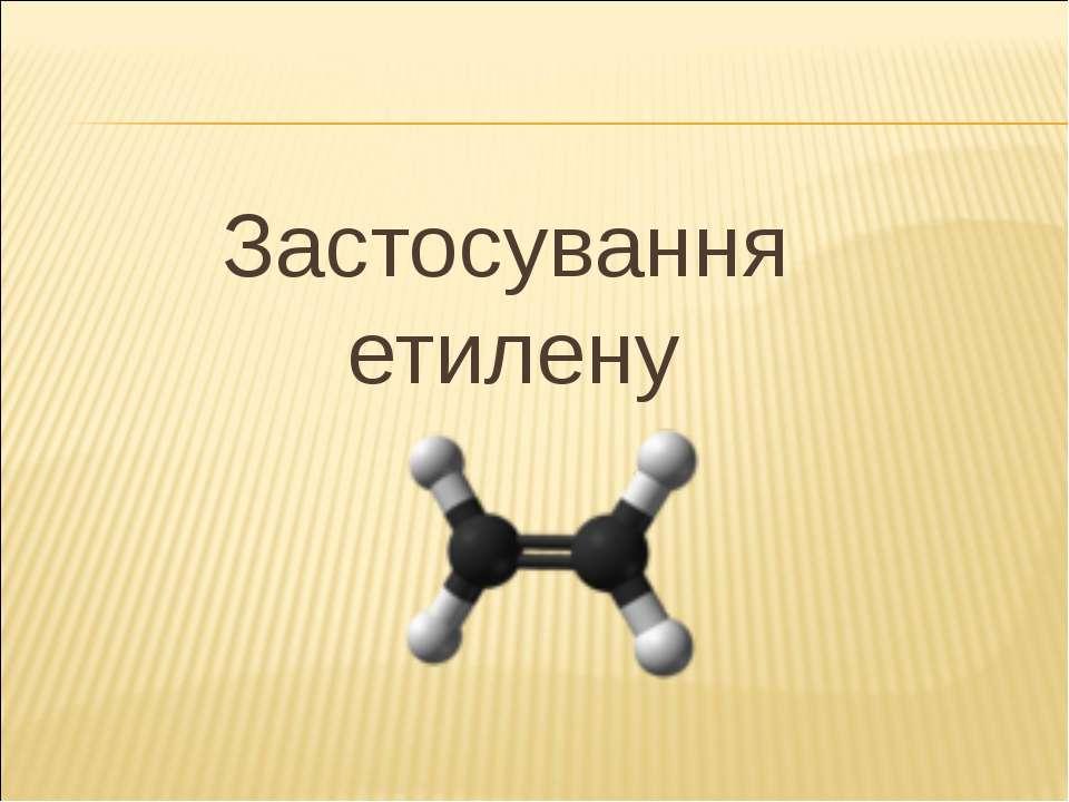 Застосування етилену