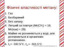 Фізичні властивості метану: Газ Безбарвний Без запаху Легший за повітря (Мr(С...