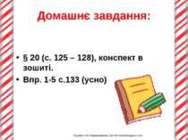 Домашнє завдання: § 20 (с. 125 – 128), конспект в зошиті. Впр. 1-5 с.133 (усн...