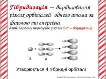 Гібридизація – вирівнювання різних орбіталей одного атома за формою та енергі...