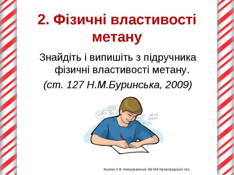 2. Фізичні властивості метану Знайдіть і випишіть з підручника фізичні власти...