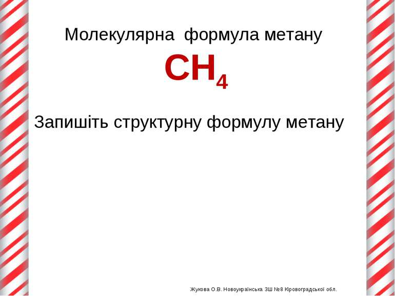 Молекулярна формула метану СН4 Запишіть структурну формулу метану Жукова О.В....