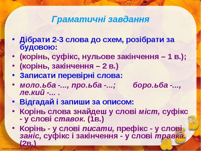 Граматичні завдання Дібрати 2-3 слова до схем, розібрати за будовою: (корінь,...