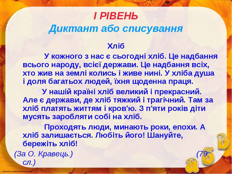Укранська мова 2 клас тексти для списування