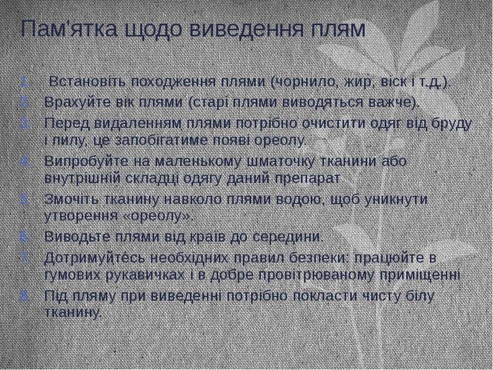 Пам'ятка щодо виведення плям Встановіть походження плями (чорнило, жир, віск ...