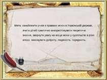 Мета: ознайомити учнів з правами жінок в Українській державі, вчити дітей пра...