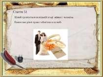 Стаття 51 Шлюб грунтується на вільній згоді жінки і чоловіка. Кожен має рівні...