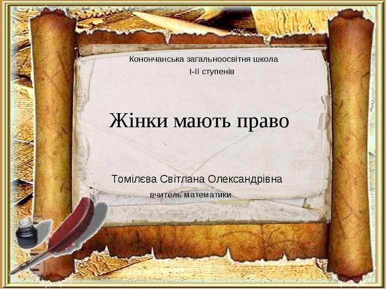 Жінки мають право Конончанська загальноосвітня школа І-ІІ ступенів Томілєва С...