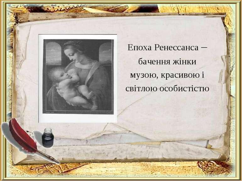Епоха Ренессанса – бачення жінки музою, красивою і світлою особистістю