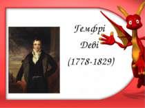 Гемфрі Деві (1778-1829)