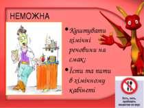 НЕМОЖНА Куштувати хімічні речовини на смак; Їсти та пити в хімічному кабінеті