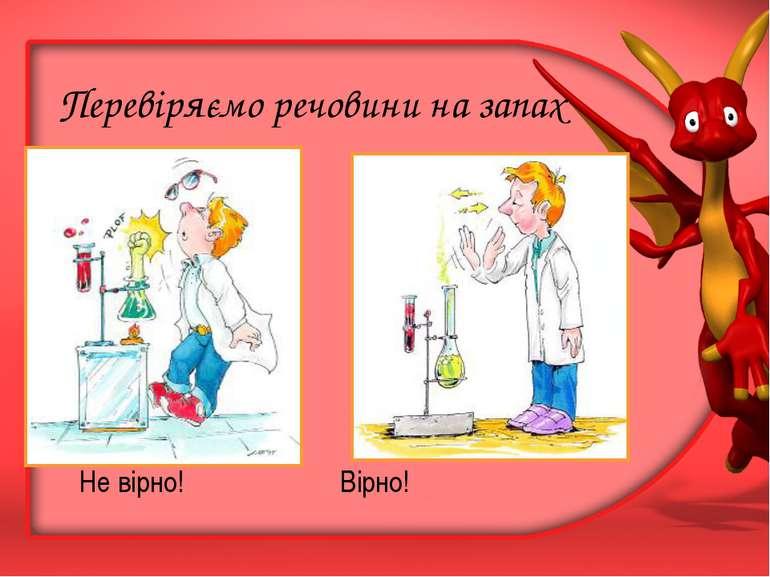 Перевіряємо речовини на запах Не вірно! Вірно!