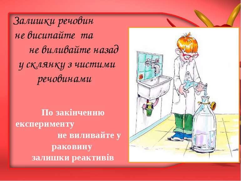 По закінченню експерименту не виливайте у раковину залишки реактивів Залишки ...
