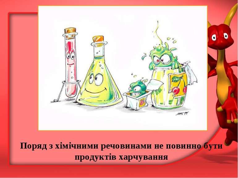 Поряд з хімічними речовинами не повинно бути продуктів харчування