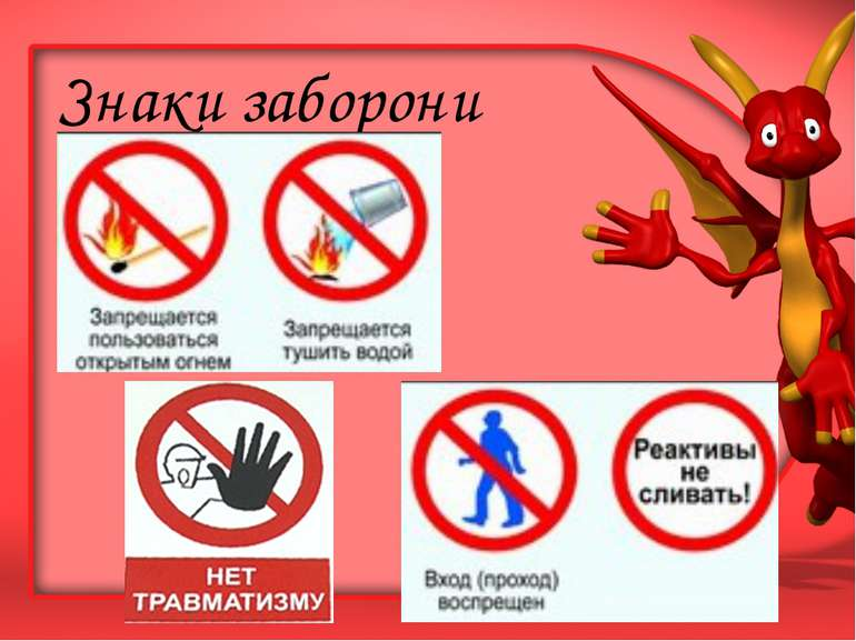 Знаки заборони