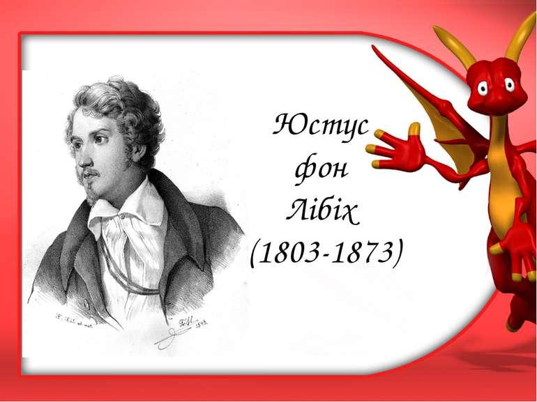 Юстус фон Лібіх (1803-1873)