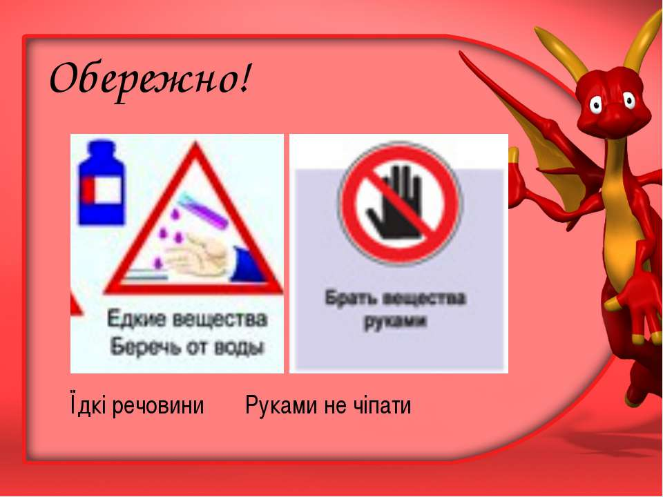Обережно! Їдкі речовини Руками не чіпати