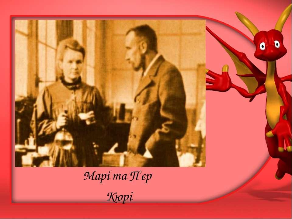 Марі та П'єр Кюрі