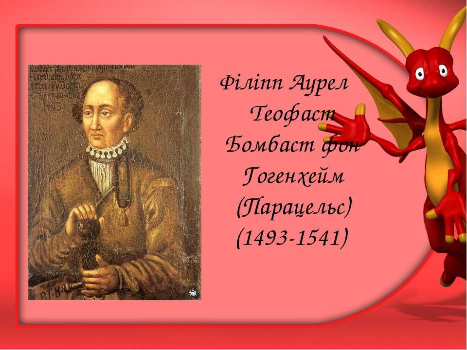 Філіпп Аурел Теофаст Бомбаст фон Гогенхейм (Парацельс) (1493-1541)