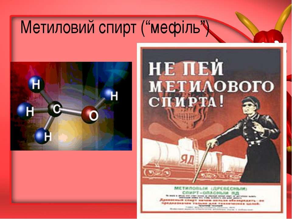"""Метиловий спирт (""""мефіль"""")"""