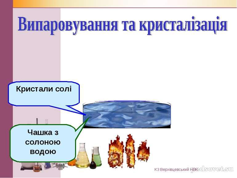 Чашка з солоною водою Кристали солі КЗ Верхівцевський НВК