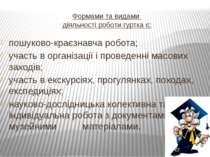 Формами та видами діяльності роботи гуртка є: пошуково-краєзнавча робота; уча...
