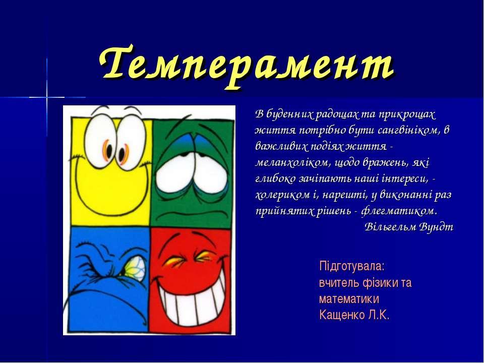 Темперамент Підготувала: вчитель фізики та математики Кащенко Л.К. В буденних...