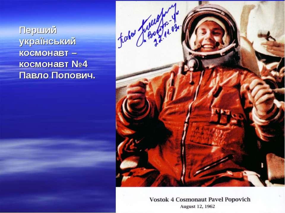 Перший український космонавт – космонавт №4 Павло Попович.