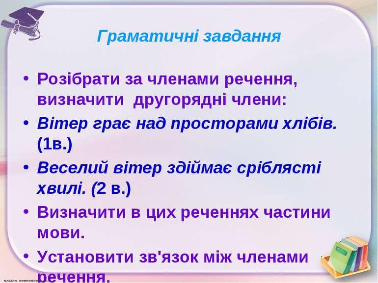 Граматичні завдання Розібрати за членами речення, визначити другорядні члени:...