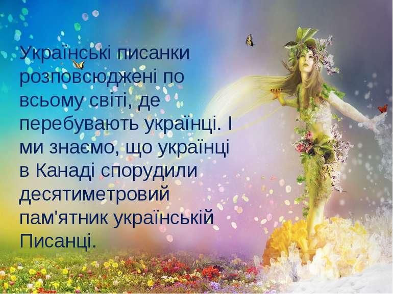 Українські писанки розповсюджені по всьому світі, де перебувають українці. І ...