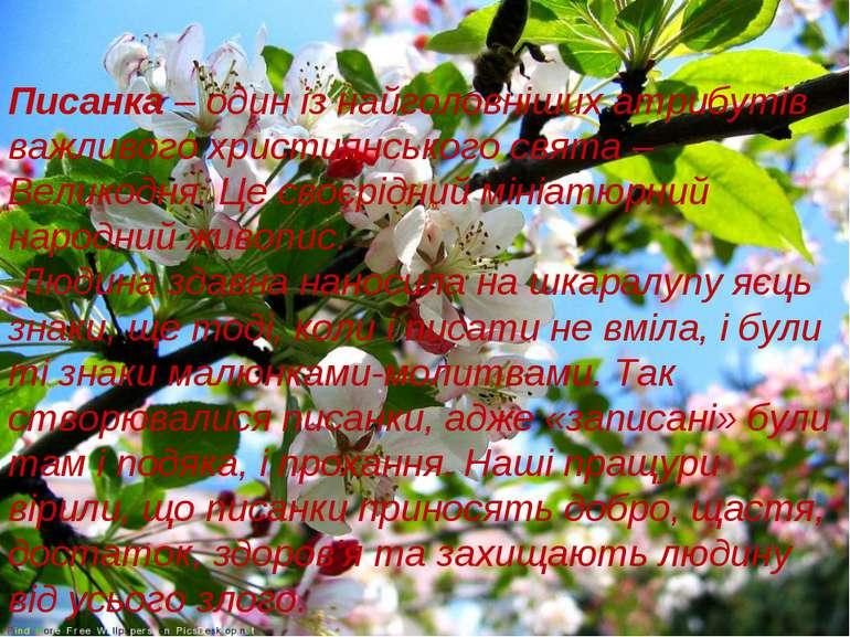 Писанка– один із найголовніших атрибутів важливого християнського свята – Ве...
