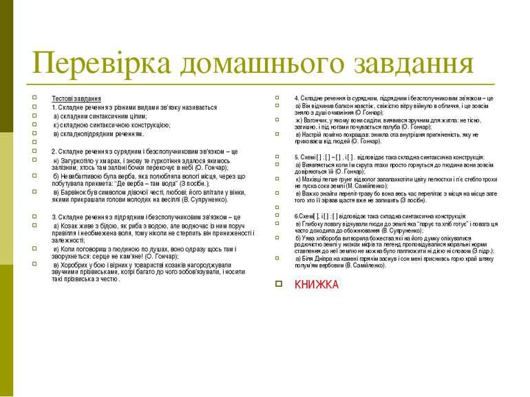 Перевірка домашнього завдання Тестові завдання 1. Складне речення з різними в...