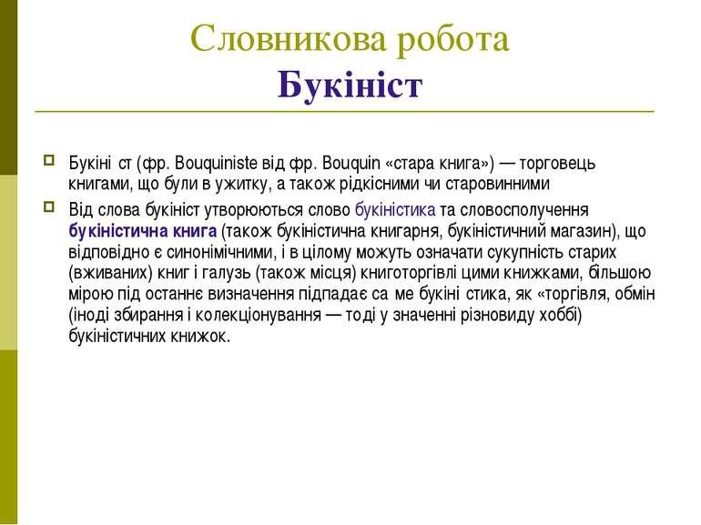 Словникова робота Букініст Букіні ст (фр. Bouquiniste від фр. Bouquin «стара ...