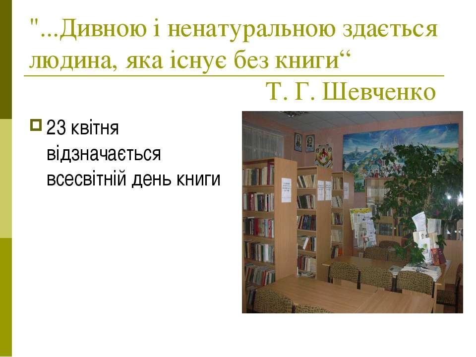 """""""...Дивною і ненатуральною здається людина, яка існує без книги"""" Т. Г. Шевчен..."""