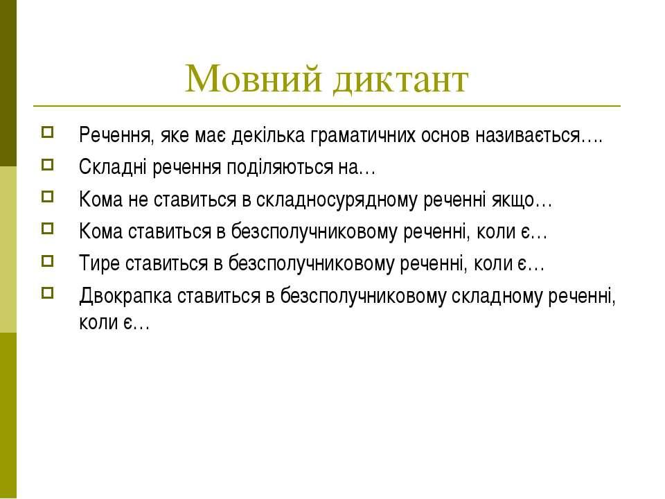 Мовний диктант Речення, яке має декілька граматичних основ називається…. Скла...