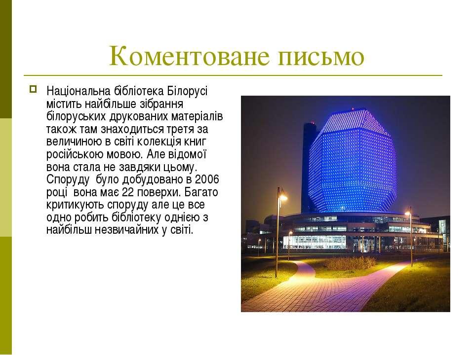 Коментоване письмо Національна бібліотека Білорусі містить найбільше зібрання...