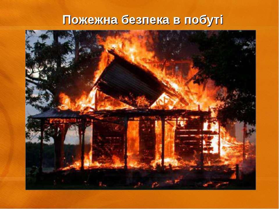 Пожежна безпека в побуті