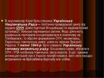 В окупованому Києві була створена Українська Національна Рада — політично-гро...