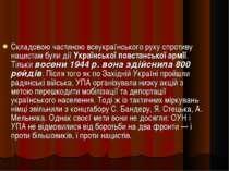 Складовою частиною всеукраїнського руху спротиву нацистам були дії Українсько...