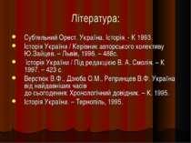 Література: Субтельний Орест. Україна. Історія. - К 1993. Історія України / К...