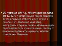 22 червня 1941 р. Німеччина напала на СРСР. У загарбницьких планах фашистів У...