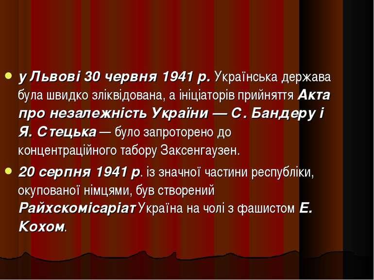 у Львові 30 червня 1941 р. Українська держава була швидко зліквідована, а іні...