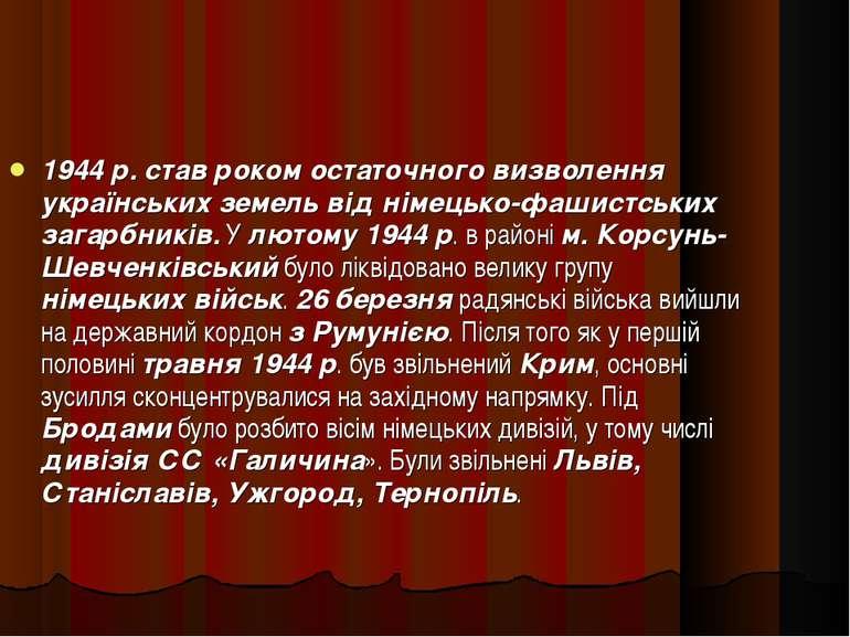 1944 р. став роком остаточного визволення українських земель від німецько-фаш...