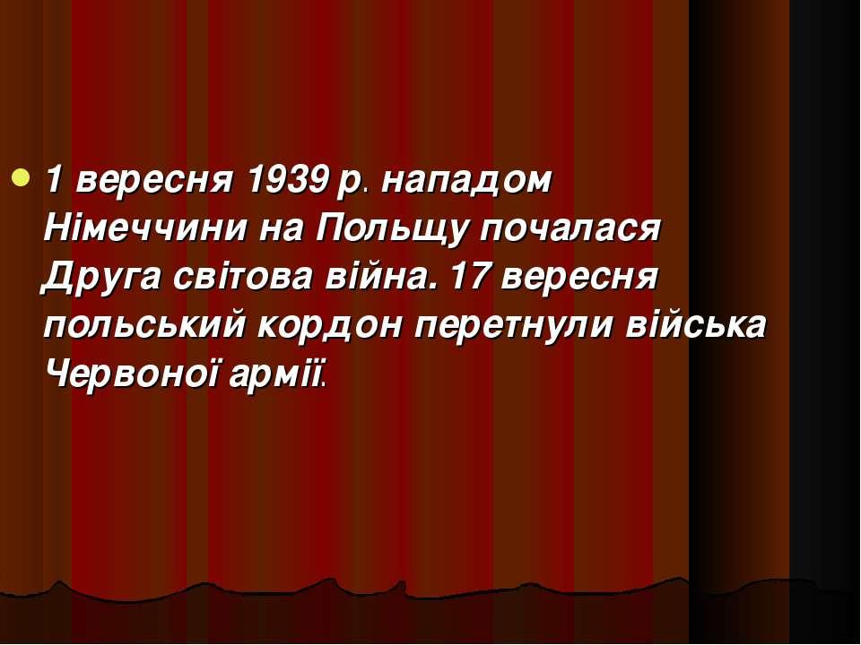 1 вересня 1939 р. нападом Німеччини на Польщу почалася Друга світова війна. 1...