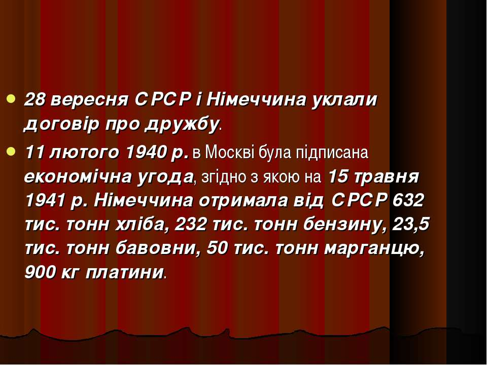 28 вересня СРСР і Німеччина уклали договір про дружбу. 11 лютого 1940 р. в Мо...