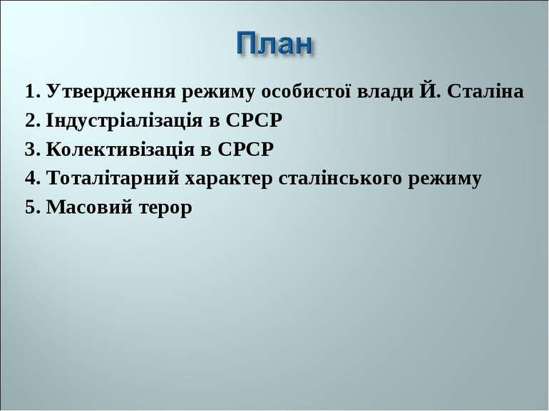 1. Утвердження режиму особистої влади Й. Сталіна 2. Індустріалізація в СРСР 3...