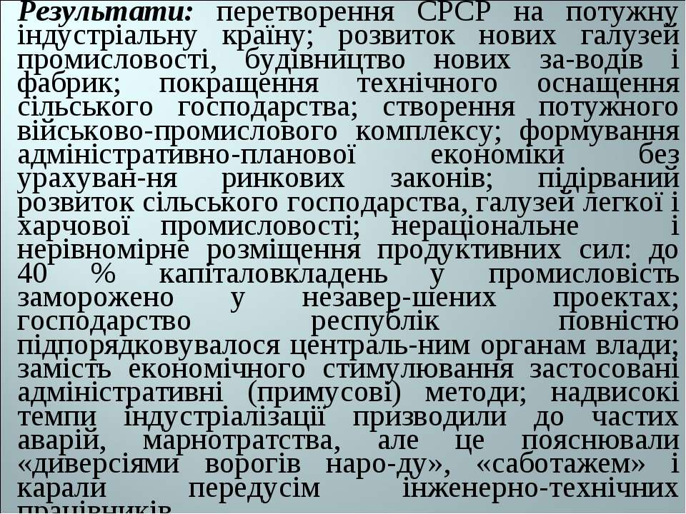 Результати: перетворення СРСР на потужну індустріальну країну; розвиток нових...